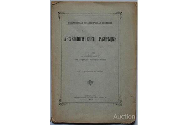 Работы А.А. Спицына по методике производства археологических раскопок и разведок