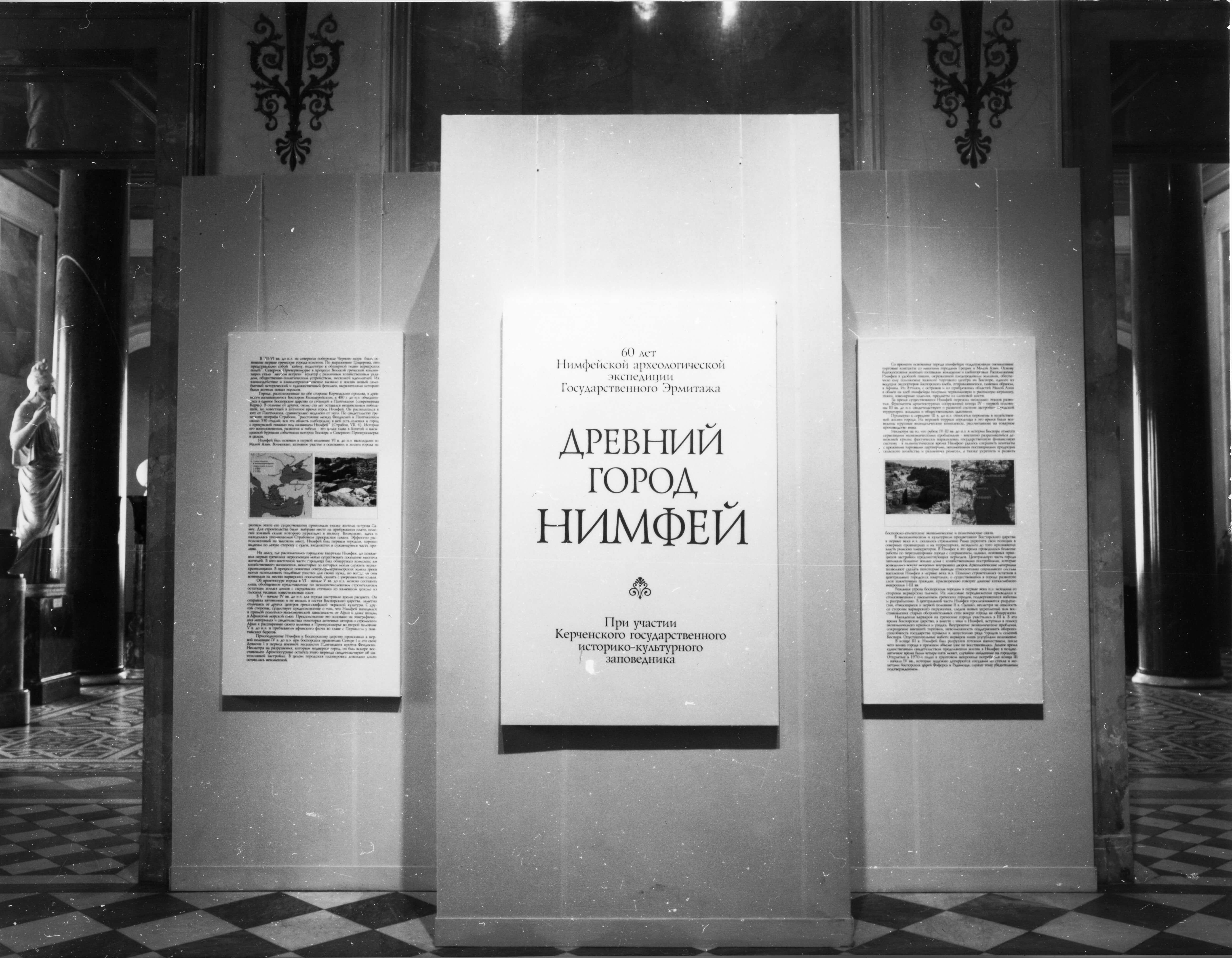 """Выставка """"Древний город Нимфей"""" в Овальном зале и зале Геракла. 1999."""